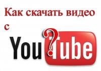 Как скачать видео с YouTube и соц-сетей.