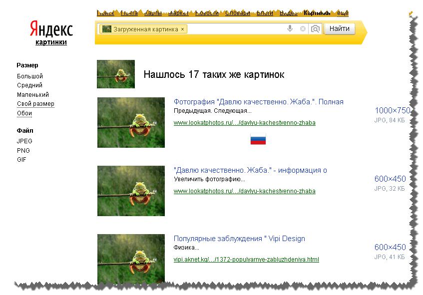 Похожие картинки в интернете