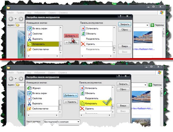 Настройка папки на Windows XP