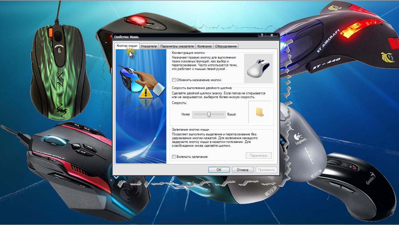 Удивительные возможности мышки Windows. Настройка мышки