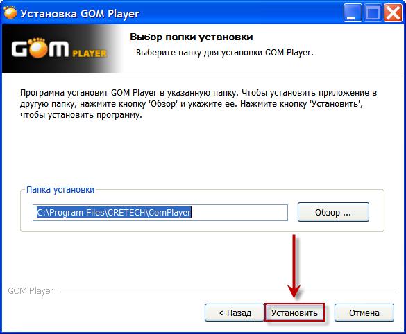 Установка GOM Player