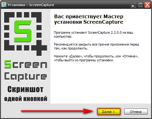 """Скриншот-снимок экрана программой """"ScreenCapture"""""""