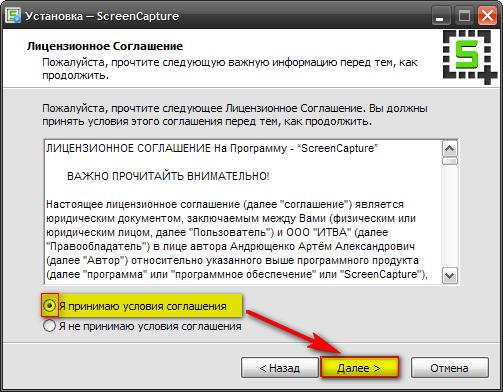 Установка программы «ScreenCapture»