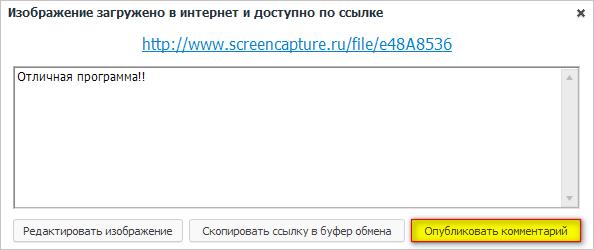 Скриншот-снимок экрана программой «ScreenCapture»