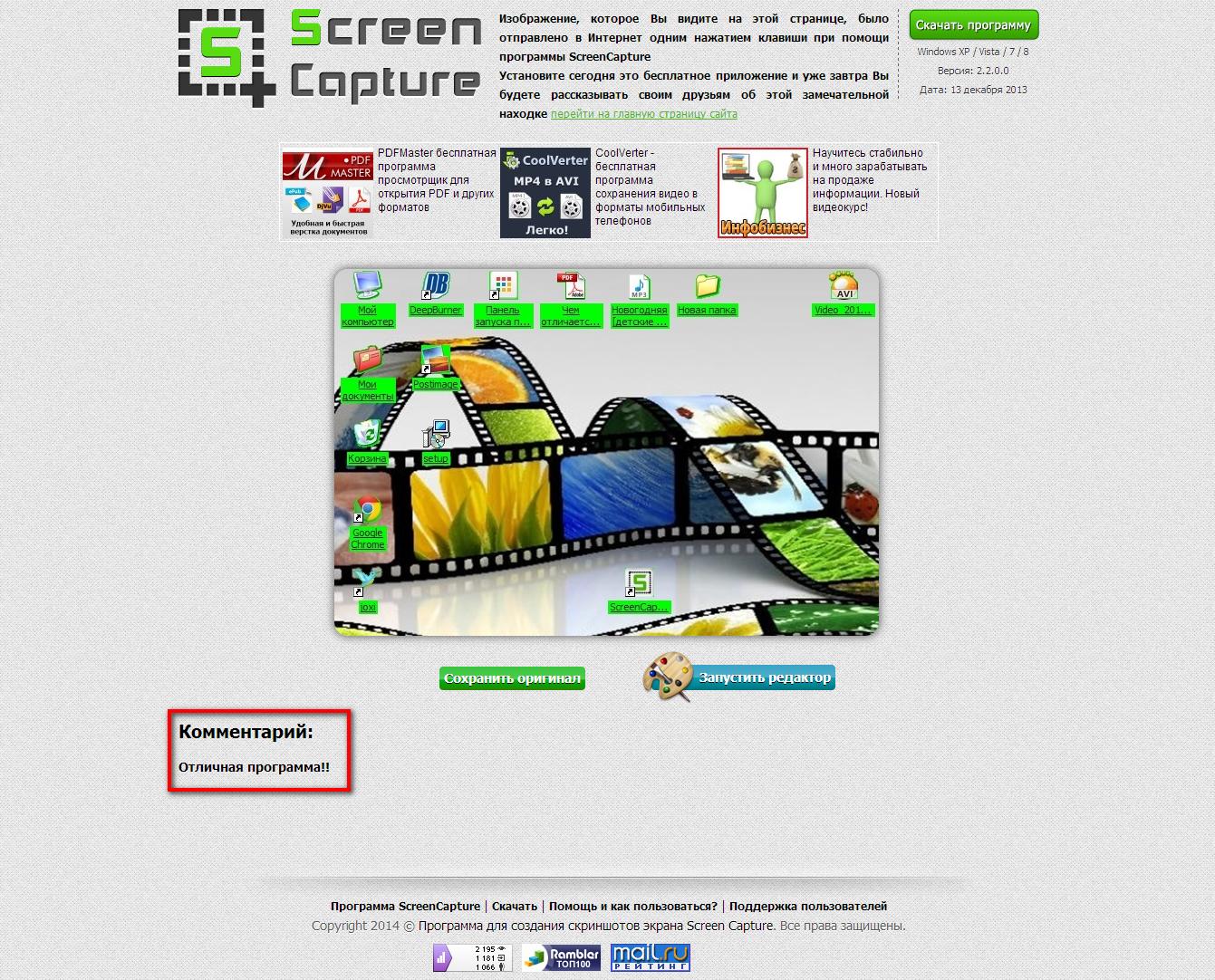 Скриншот-снимок экрана