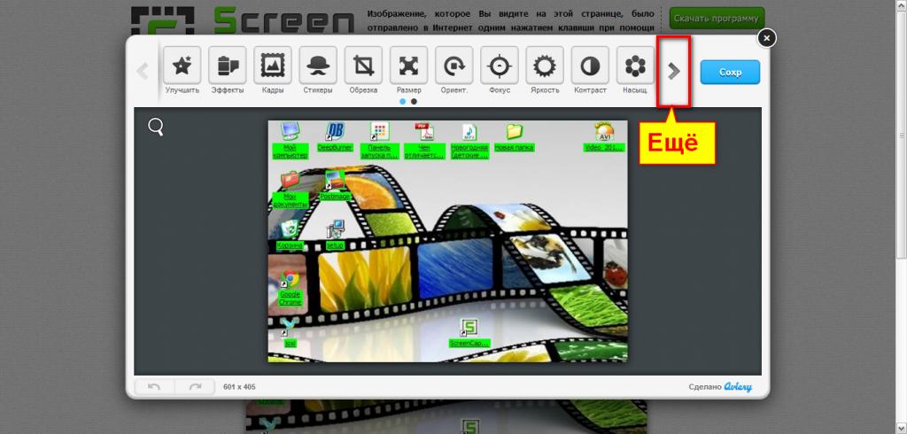 редактор программы «ScreenCapture»
