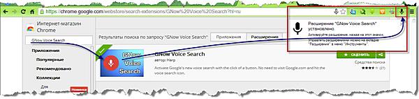Поиск голосом (2)