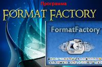 Программа форматирования