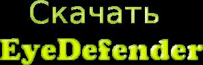 Программа EyeDefender