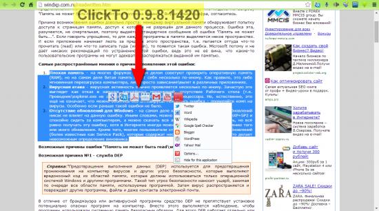 программа ClickTo