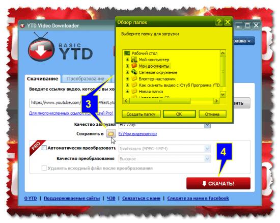 "Программа ""YTD Video Downloader"""