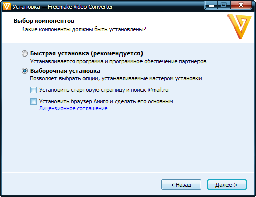 "Ustanovka programmy ""Freemake Video Converter"""
