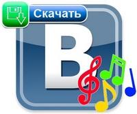 Как скачать музыку из соц-сети Вконтакте