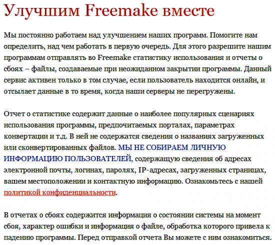 Улучшим Freemake вместе