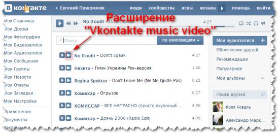 расширение Vkontakte music video