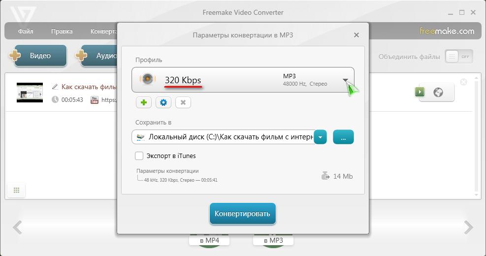Как скачивать видео с интернета программой «Freemake Video Converter»