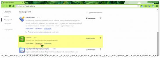 Востанавление пароля LockPW1