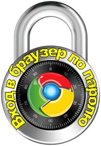 Вход в браузер по паролю