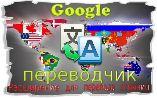 Гугл переводчик. Расширение для браузера