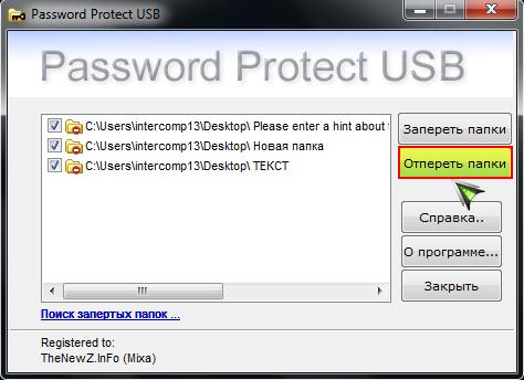 Как поставить пароль на папку. Программа Password Protect