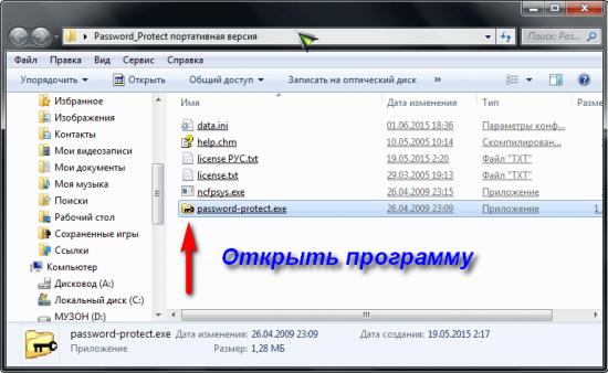 программа password-protect
