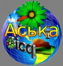 Программа ACQ (Аська)