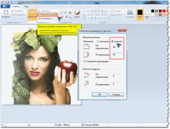 Изменить размер изображения для значка папки
