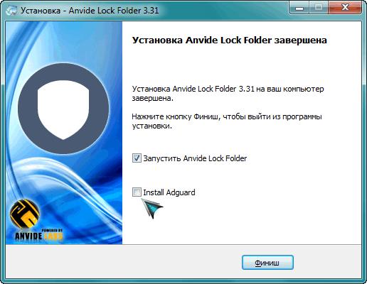 Установка программы AnvideLockFolder
