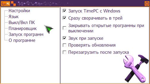 Настройка программы TimePC