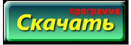 Скачать программу с Яндекс диска