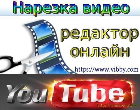 Как нарезать и соединить видео с Ютуба