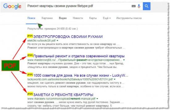 Скачать книгу через поисковик Гугл