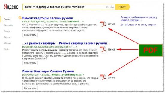 Скачать книгу через Яндекс