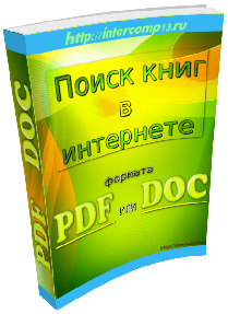Как быстро найти и скачать книгу pdf и doc формата