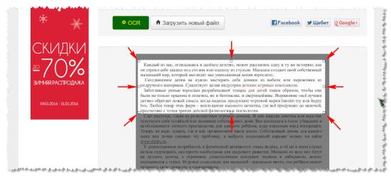 Как скопировать текст с изображения