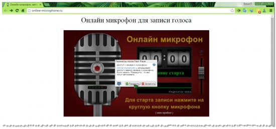 Онлайн микрофон для записи голоса