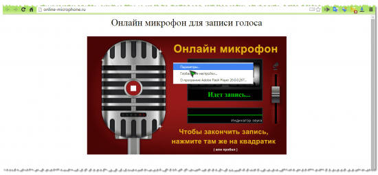 Онлайн микрофон для записи голоса 2