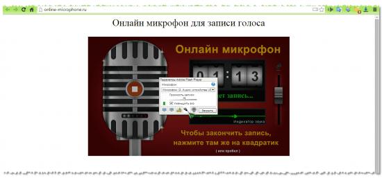 Онлайн микрофон для записи голоса 3