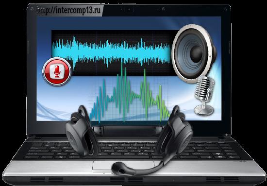 Как записать свой голос? Диктофон онлайн