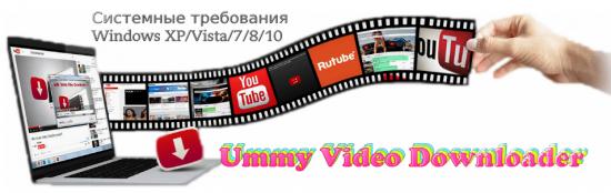 """Скачать видео """"UmmyVideoDownloader"""""""