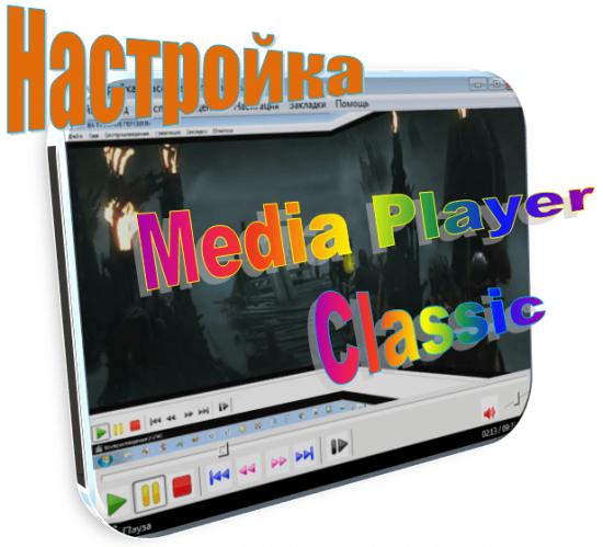 Настройка классического плеера Media Player Classic