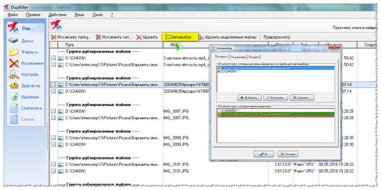 Автоматическое-удаление-файлов-дубликатов