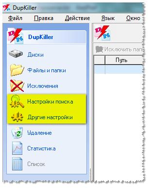 Настройки-программы-DupKiller