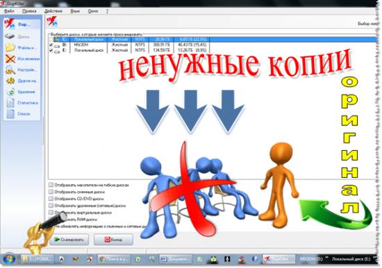 poisk-i-udalenie-odinakovyx-fajlov
