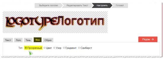 Надпись с прозрачным фоном