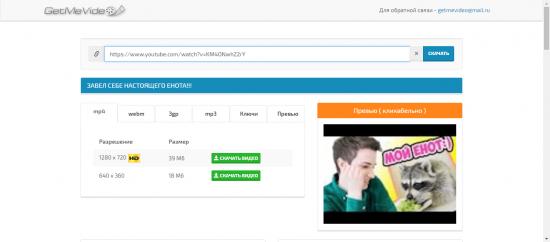 Сервис для закачки видео с Ютуба