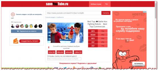 Сервис для скачивания видео с Ютуба