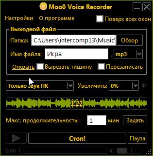 Программа записи звука Voice Recorder