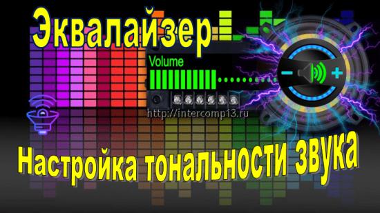 Kak_ekvalajzerom uvelichit_zvuk_na_kompyutere