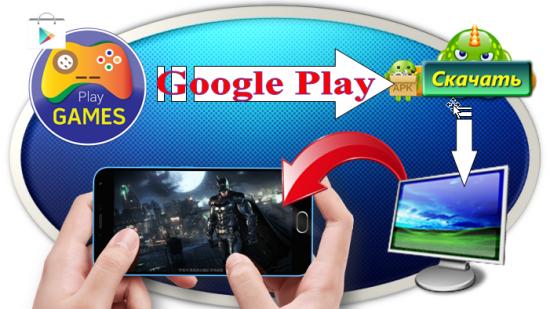 Как скачать приложения с google play